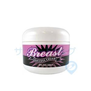 ブレストサクセスクリーム (60ml)