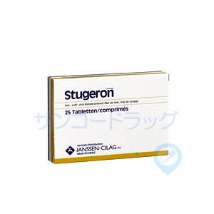 スチュゲロン25mg 100錠