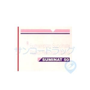 スミナット(スマトリプタン) 50mg 5錠