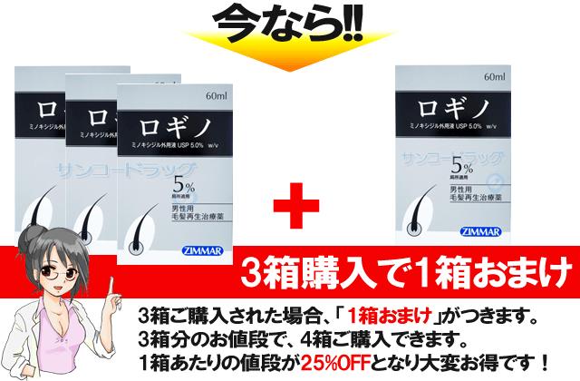 今なら、ロギノ5%(ROGINO 5%)を3箱ご購入で1箱おまけ!