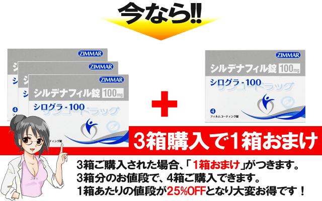今なら、シログラ100mg(SILOGRA 100mg)を3箱ご購入で1箱おまけ!