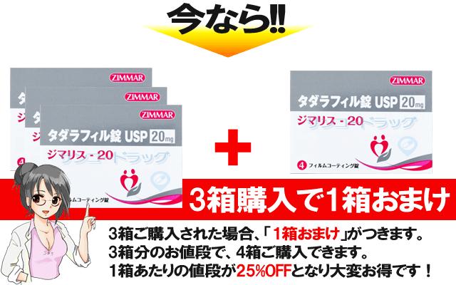 今なら、ジマリス20mg(ZIMALIS 20mg)を3箱ご購入で1箱おまけ!