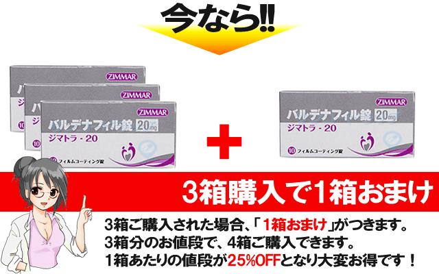 今なら、ジマトラ20mg(ZIMATRA 20mg)を3箱ご購入で1箱おまけ!